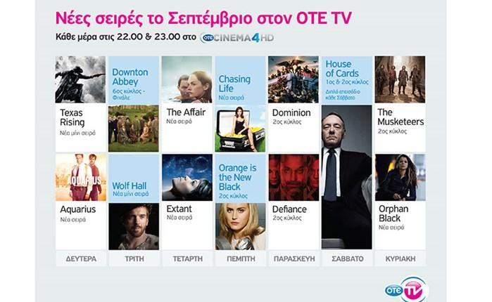 OTE TV: Κορυφαίες σειρές τον Σεπτέμβριο