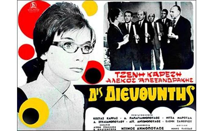 Ελληνικό κινηματογράφο ψήφισαν οι τηλεθεατές