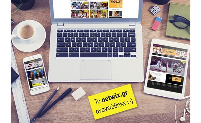 Ανανεωμένη πλατφόρμα για το Netwix