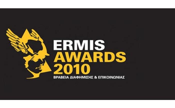Σήμερα τα Ermis Awards 2010