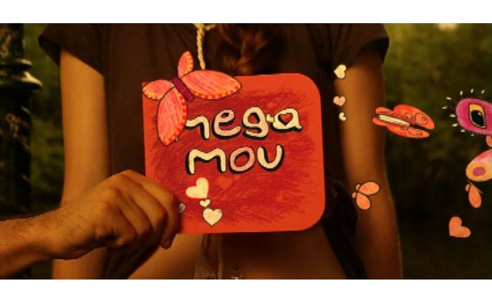 Χρυσή διάκριση για το MEGA MOU