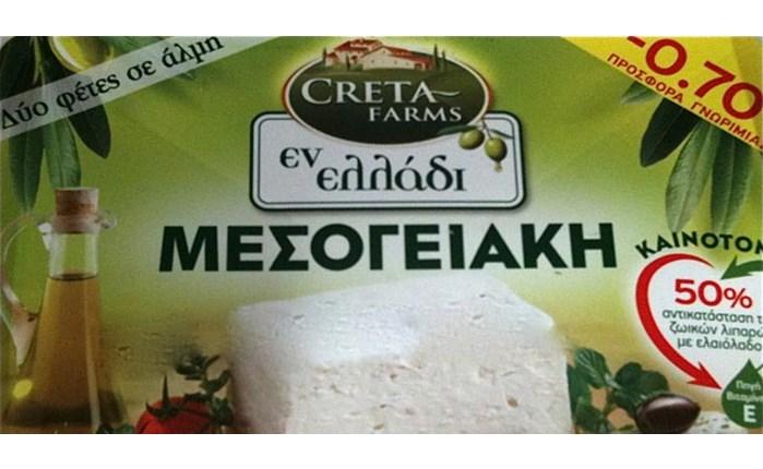 Διάκριση για την Creta Farms