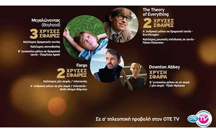 8 Χρυσές Σφαίρες για ταινίες και σειρές του ΟΤΕ TV