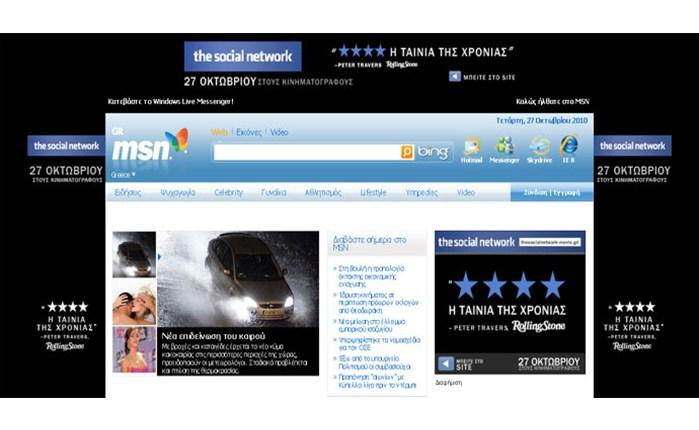 MSN: Μαζική κάλυψη από το The Social Network
