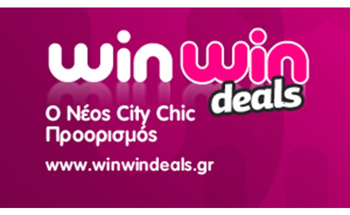 Καθημερινές προσφορές απ\' το Winwindeals.gr