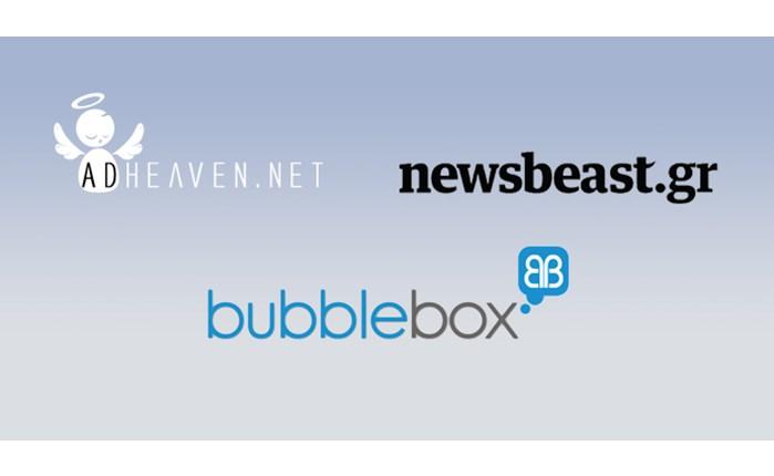 Newsbeast: Καινοτομεί με Bubblebox