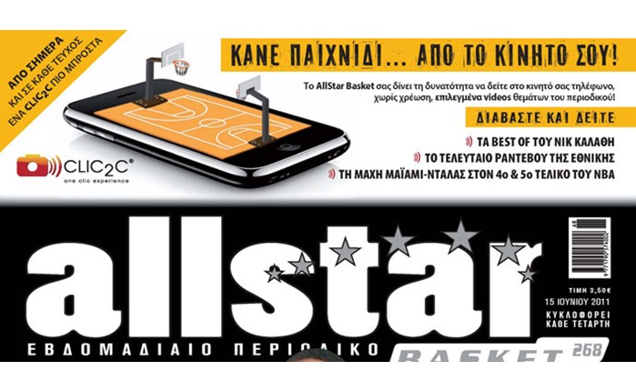 CLIC2C στο AllStar Basket!