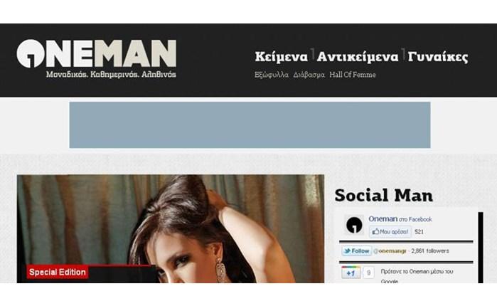 Η 24Media λανσάρει το Oneman.gr