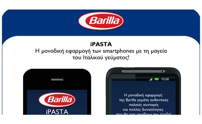 Στα ελληνικά η εφαρμογή iPasta από τη Barilla!