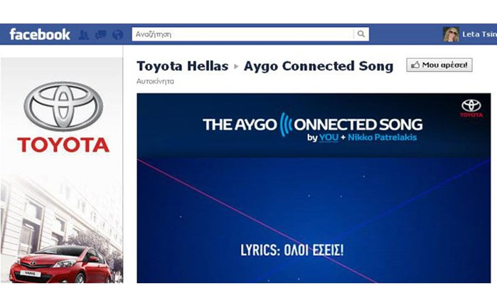 Πλατφόρμα της Tribal DDB για την Toyota