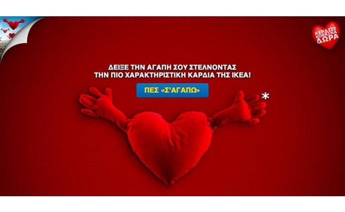 ΙΚΕΑ και Tribal DDB μοίρασαν αγάπη!