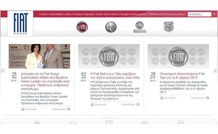 Η Fiat βελτιώνει τα sites της