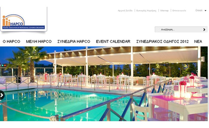 On air η νέα ιστοσελίδα του HAPCO