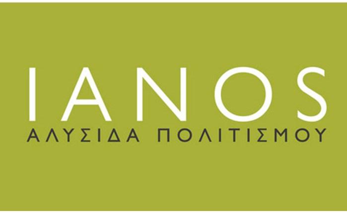 Μουσικό app από την IANOS Digital