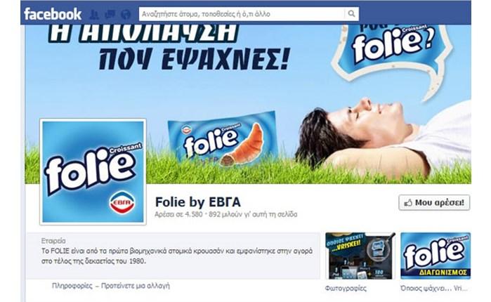 Folie by Evga από την efrata