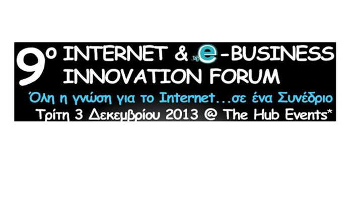 Τελική ευθεία για το e-business Innovation Forum