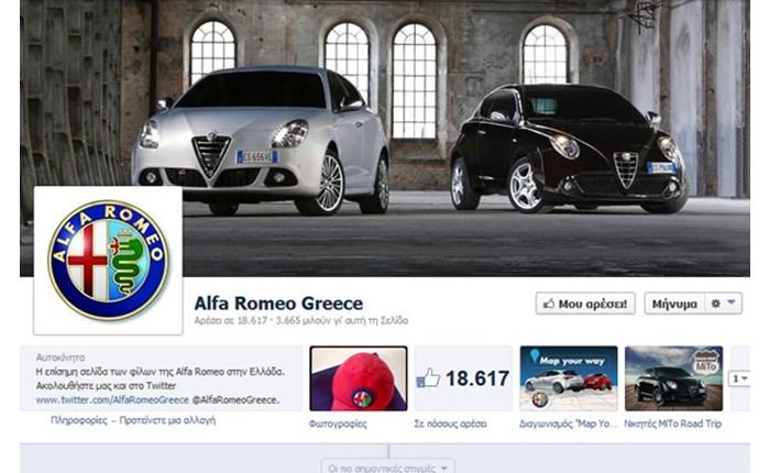 Ξεχωρίζει στο social επίπεδο η Alfa Romeo Greece