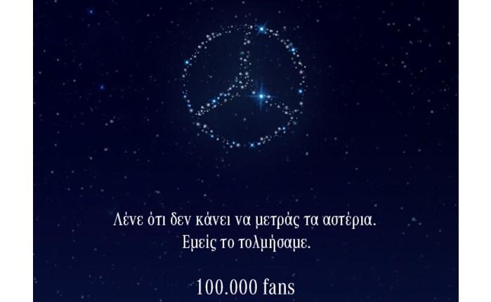 Mercedes-Benz: Γιορτάζει 100.000 like στο Facebook