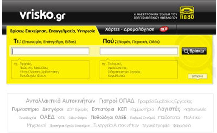 Shmantikh H Episkepsimothta Toy Vrisko Gr Interactive News