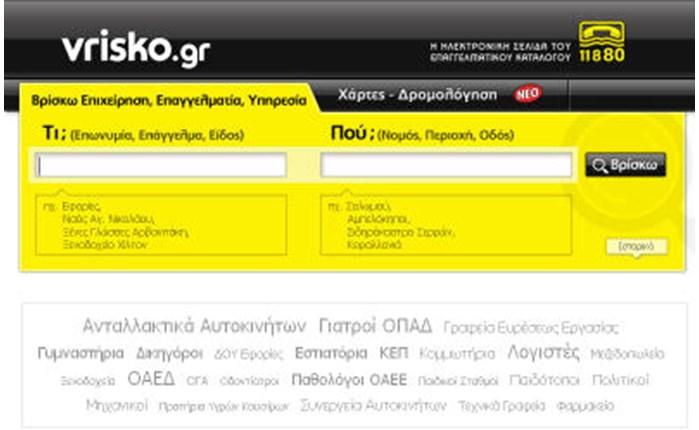 Σημαντική η επισκεψιμότητα του vrisko.gr
