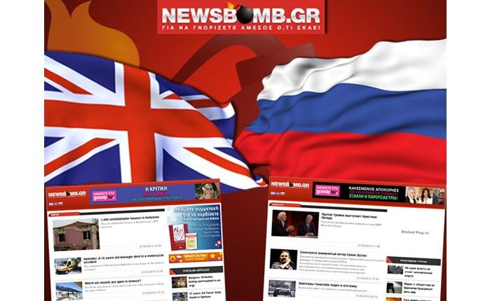 Online αγγλική και ρωσική έκδοση του Newsbomb.gr