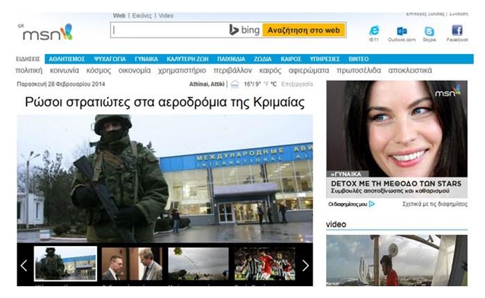Η ανανέωση ωφέλησε το MSN.GR
