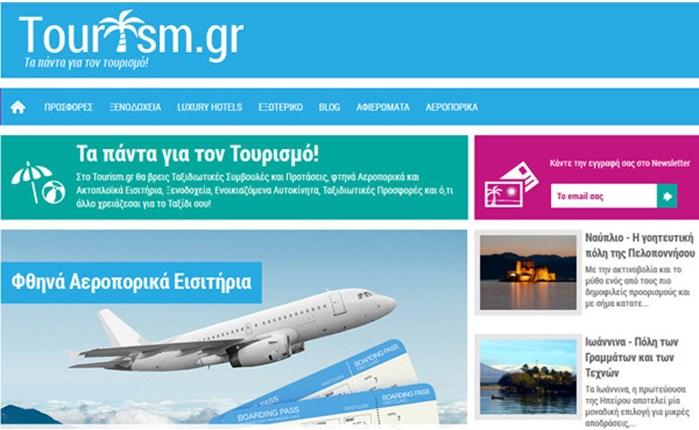 ATNET: Λανσάρει το tourism.gr
