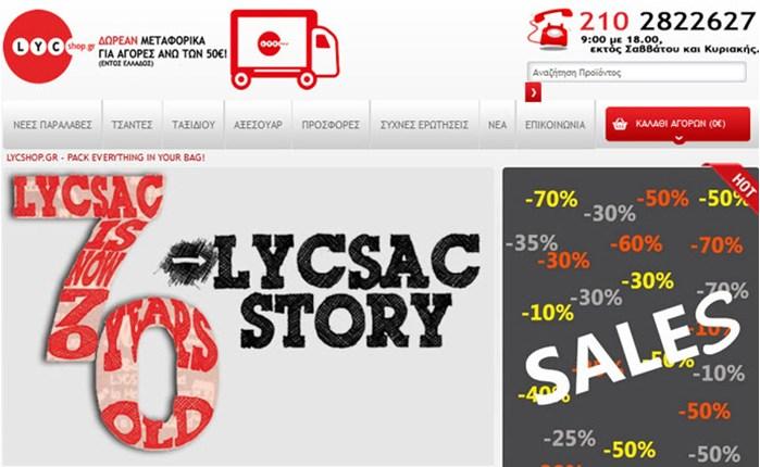 Η ATNET υπογράφει το νέο lycshop.gr