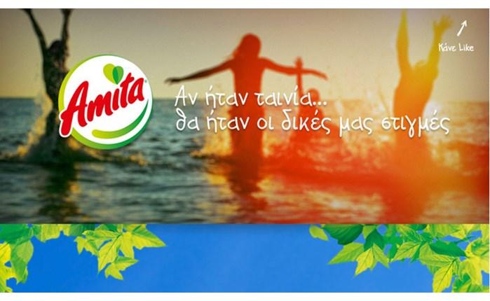 Facebook εφαρμογή της Wedia για την Amita