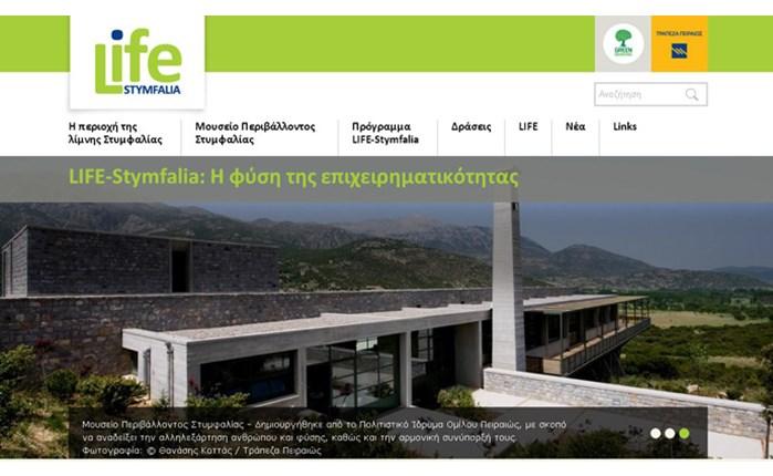 Νέο site από τη Wedia για τη Στυμφαλία