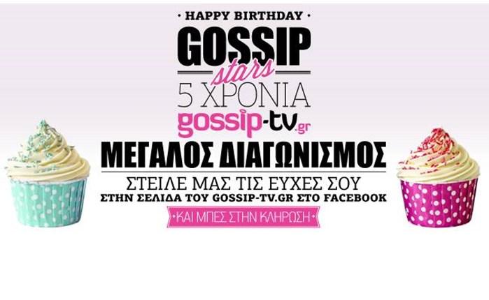 Γιορτάζει τα 5 χρόνια του το Gossip-tv.gr