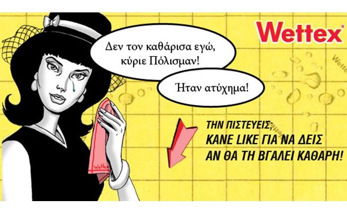Spiritup LAB & Wettex συνένοχοι στο Έγκλημα!