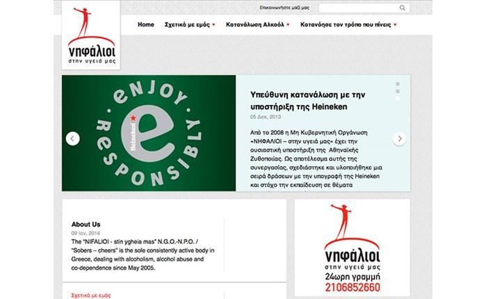Αθηναϊκή: Νέα ιστοσελίδα της ΜΚΟ «Νηφάλιοι»