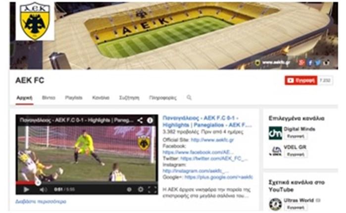 Digital Minds: H AEK στο YouTube