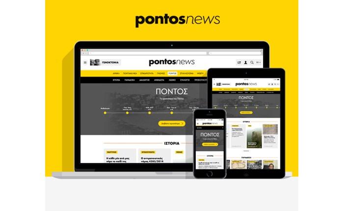 Wedia: Υπογράφει το νέο pontos-news.gr