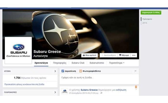Στην Socialab η Subaru