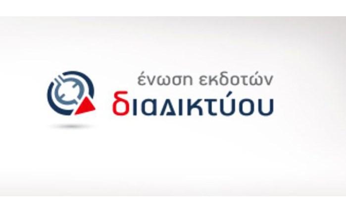 ΕΝΕΔ: Εκλογή νέου Διοικητικού Συμβουλίου