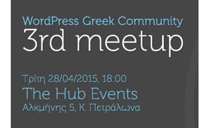 MeetUp από την Κοινότητα Wordpress