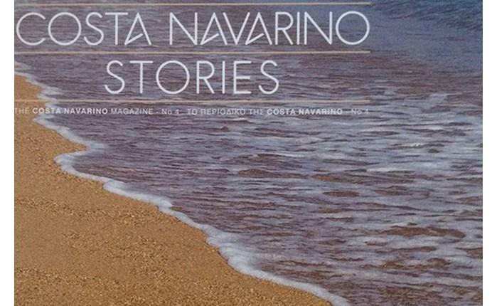 Στην CLIC2C® το Costa Navarino
