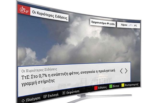 In.gr: Εφαρμογή για τις Samsung Smart TVs
