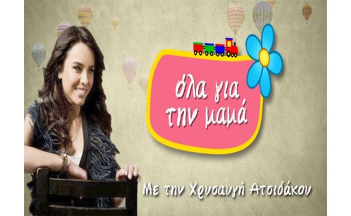 Infokids: Συνεργασία με STAR WebTV