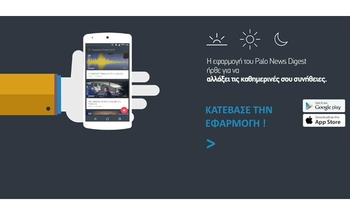 Mobile app από την Palo Services