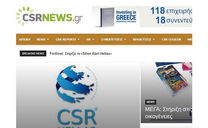 Ανανέωση για το CSRnews.gr