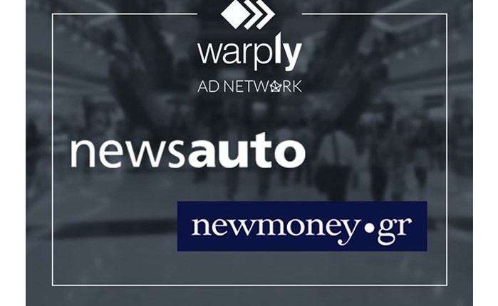 Στο Warply Ad Network τα newsauto και newmoney