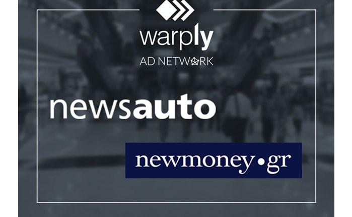 Στο Warply Ad Network τα newsauto και newmoney