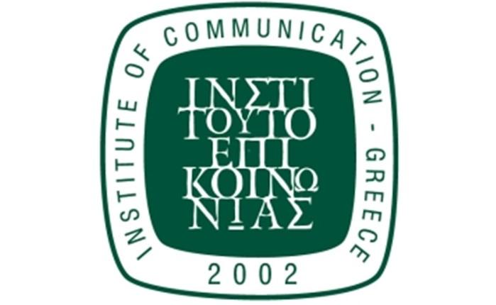 Ιν. Επικοινωνίας: Σεμινάριο  «Digital Storytelling»