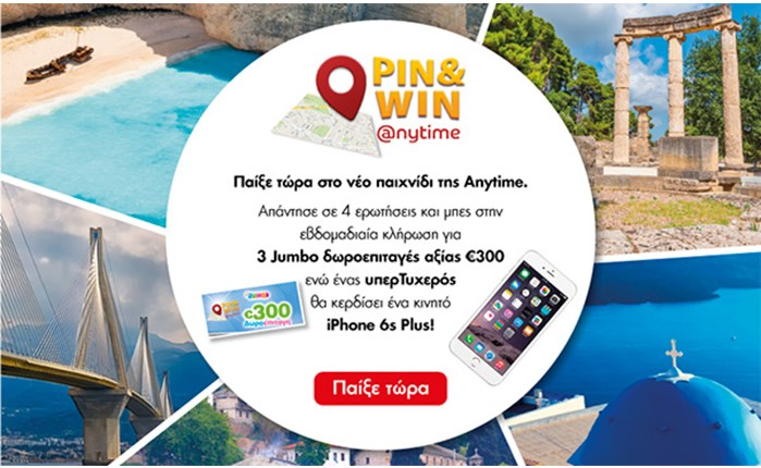 Anytime Pin & Win από τη Solid