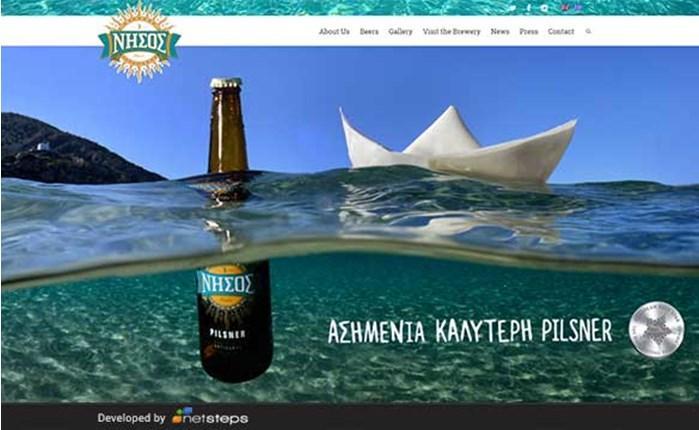 Η Netsteps δημιουργεί για τη μπύρα ΝΗΣΟΣ