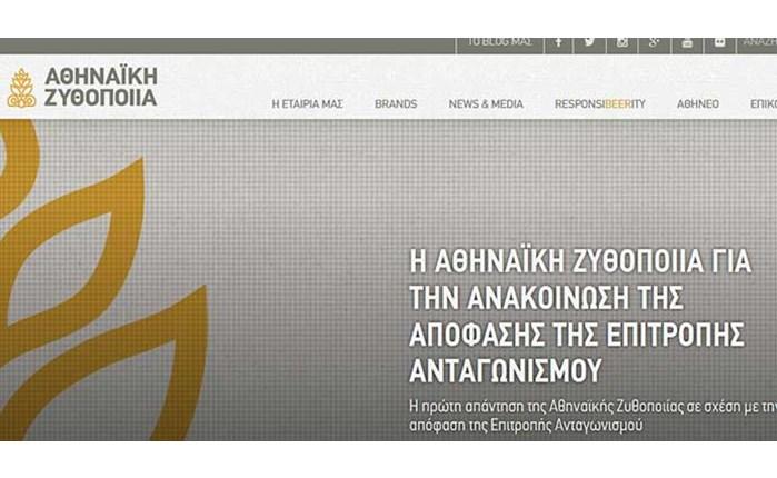 Νέο εταιρικό site η Αθηναϊκή Ζυθοποιία