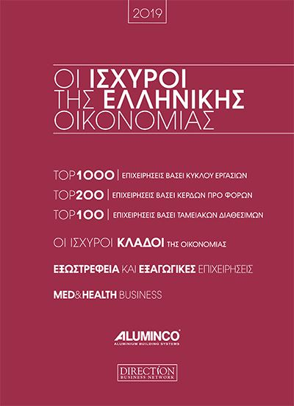 Ισχυροί Της Ελληνικής Οικονομίας - Γίνε Συνδρομητής